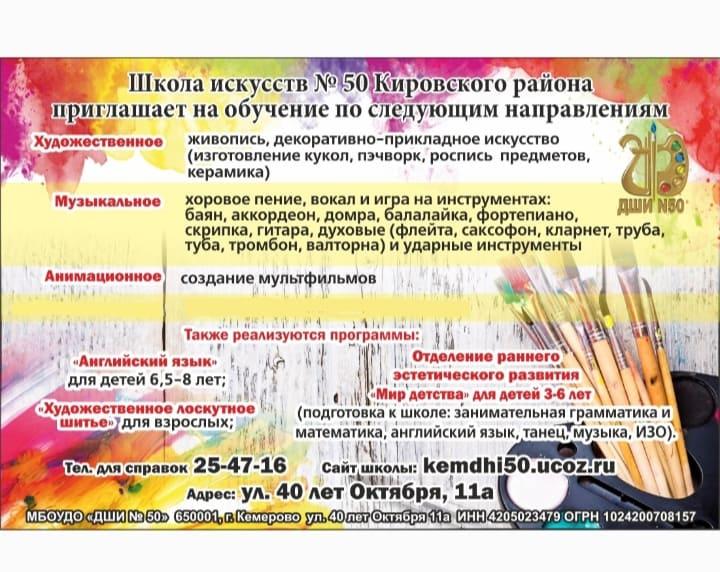 https://dshi50.ru/images/news/6086ed47741099.07208861fldr1619455303/8c77c4b72956644a8437be8f766ebfab.jpg